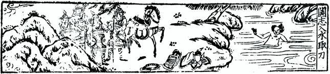 Hua Guan Suo zhuan image page 41