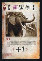 White Elephant 白象