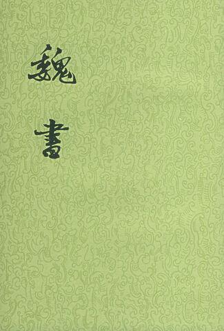 File:Wei shu cover 1.jpg