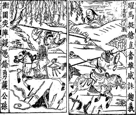 File:Chapter 07.1 - Yuan Shao Fights Gongsun Zan At The River Pan.jpg