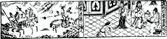 File:Hua Guan Suo zhuan image page 4.jpg