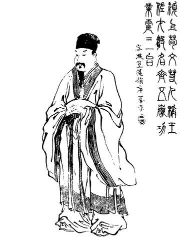 File:Xun Yu - Qing ZQ-SGYY.jpg