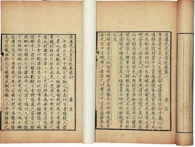 File:Hou Han ji (Yuan Hong).jpg