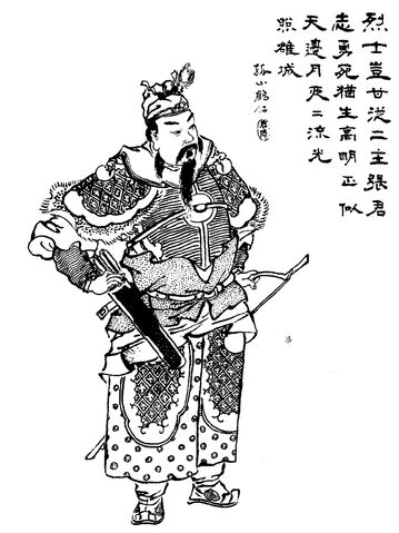 File:Zhang Ren - Qing ZQ-SGYY.jpg