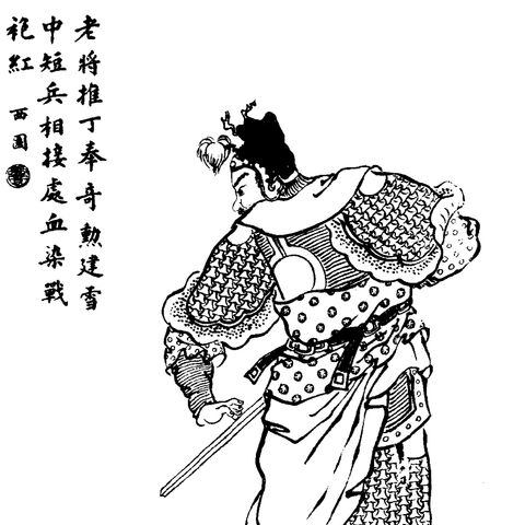 <i>Romance of the Three Kingdoms</i><br />Qing Dynasty edition