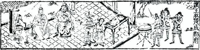Hua Guan Suo zhuan image page 34