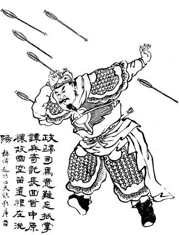 File:Xiahou Ba - Qing ZQ-SGYY.jpg