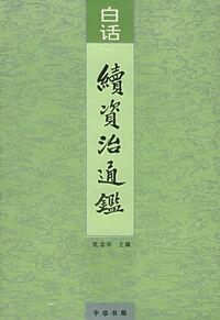 Zizhi tongjian