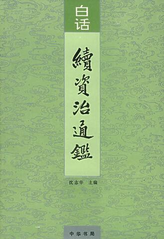 File:Zizhi tongjian cover 2.jpg