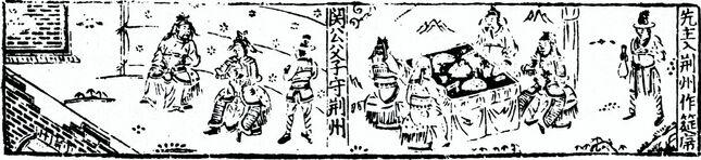Hua Guan Suo zhuan image page 25