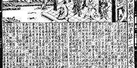 Sanguo zhi pinghua/part C