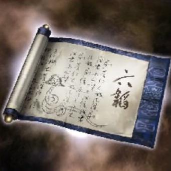 File:Six Secret Teachings Copy - RTKXIII DLC.png