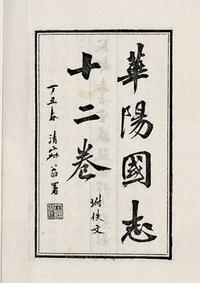 Huayang guo zhi