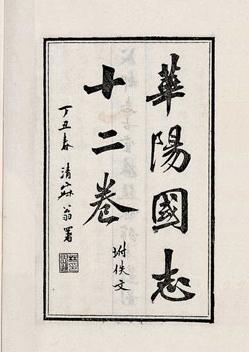 File:Huayang guo zhi cover.png