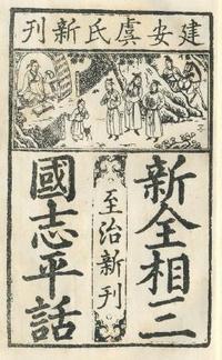 Sanguo zhi pinghua