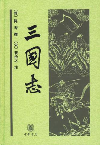 File:Sanguo zhi cover 2.jpg