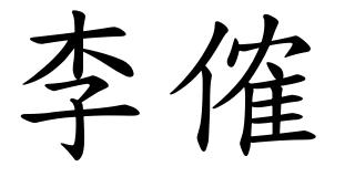 File:LiJueHanziNormal.png