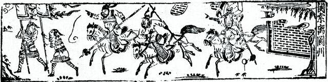 File:Hua Guan Suo zhuan image page 30.jpg