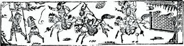 Hua Guan Suo zhuan image page 30