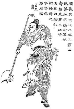 File:Sun Ce - Qing SGYY.jpg