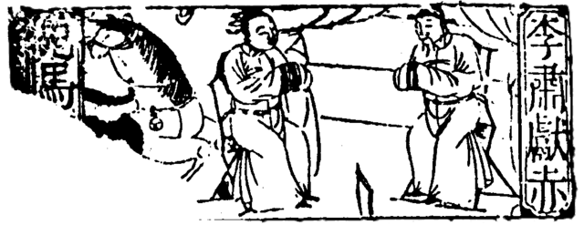 File:Li Su offering Red Hare - Ming SGYY-YFC.png