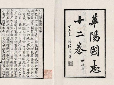 File:Huayang guo zhi.jpg