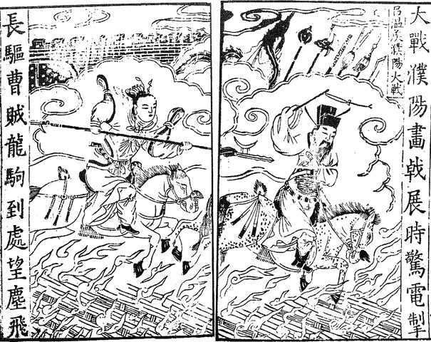 File:Chapter 11.2 - Lü Bu defeats Cao Cao near Puyang.jpg