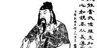 Guan Yu 關羽