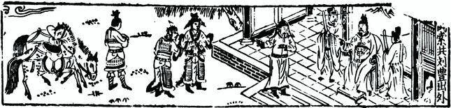 Hua Guan Suo zhuan image page 35