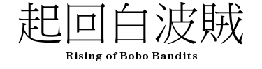 Bobo188 Lettermark