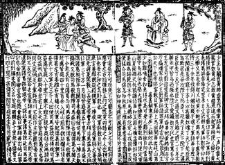 SGZ Pinghua page 65