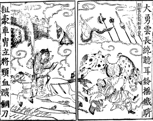 File:Chapter 21.2 - Using The Host's Forces, Guan Yu Takes Xuzhou.jpg