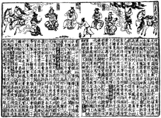 SGZ Pinghua page 55