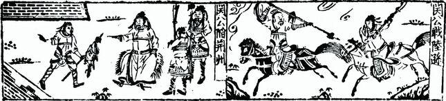 Hua Guan Suo zhuan image page 36