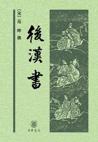 File:Hou Han shu cover 1.jpg