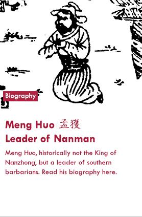 MengHuo-banner