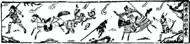 Hua Guan Suo zhuan image page 42