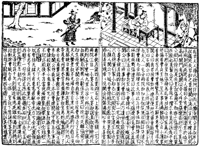 File:SGZ Pinghua page 26.png