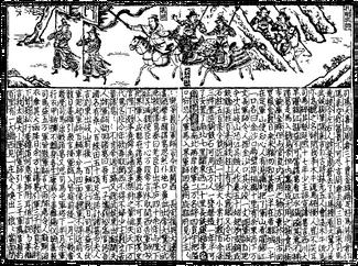 SGZ Pinghua page 67
