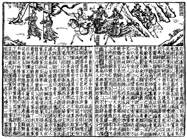 File:SGZ Pinghua page 67.png