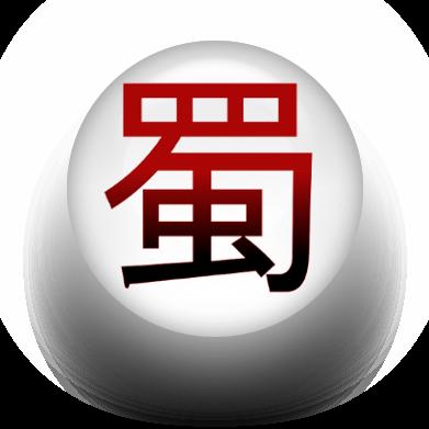 File:Shu Icon.png