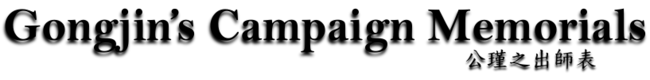 Gongjin825px LettermarkShadow