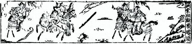 Hua Guan Suo zhuan image page 24