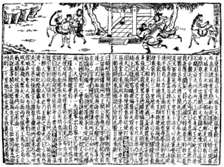 SGZ Pinghua page 19