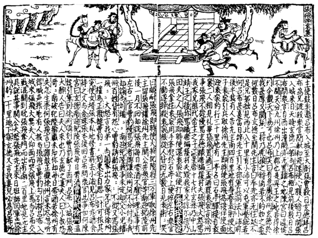 File:SGZ Pinghua page 19.png
