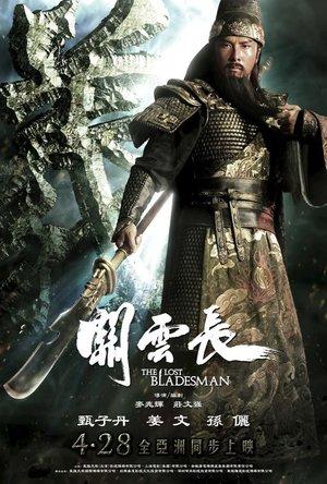 File:The Lost Bladesman teaser.jpg