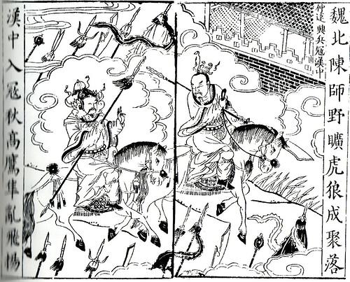File:Cao Zhen and Sima Yi invade Wu territory.jpg