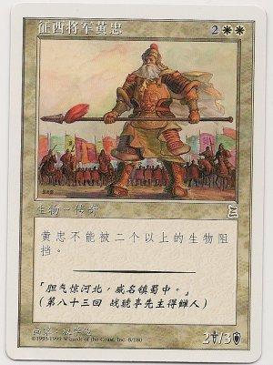 File:Huang Zhong card.jpg
