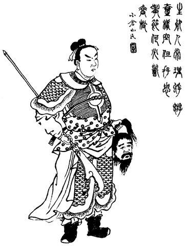 File:Guan Xing - Qing ZQ-SGYY.jpg