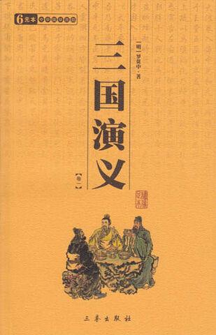 File:Romance of the Three Kingdoms cover.jpg